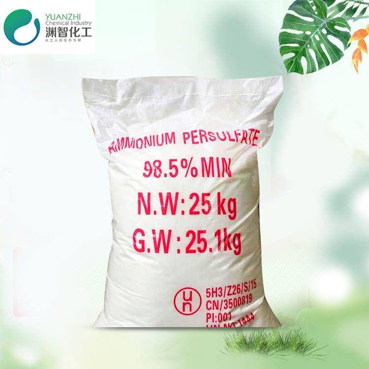 以诚为本 销售工业级过硫酸铵 稳定性较好 用作脱浆剂和漂白剂