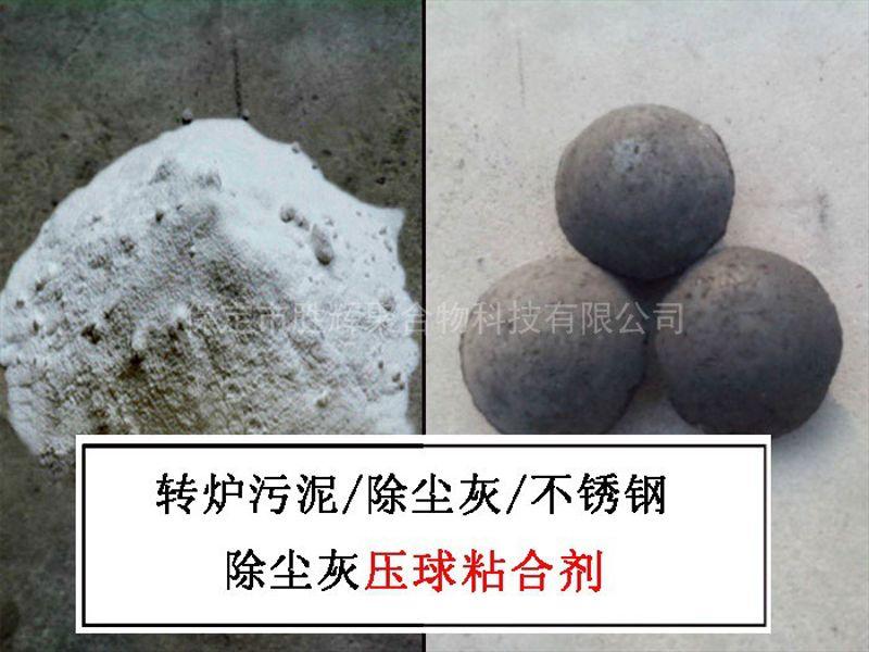 厂家精粉压球粘合剂 铬矿粉压球粘合剂 合金球村球粘合剂