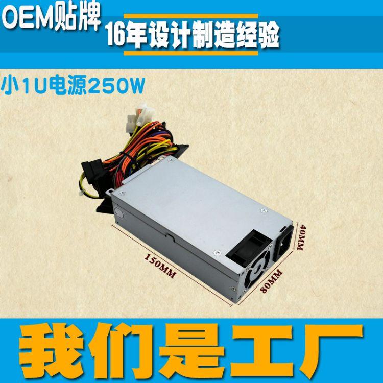 一体机电源 一体机小电源 一体机1U电源 一体机小U电源