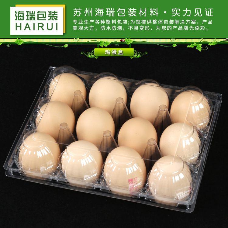 土鸡蛋透明塑料包装盒 pet中号12鸡蛋包装盒 塑料托盘包装盒