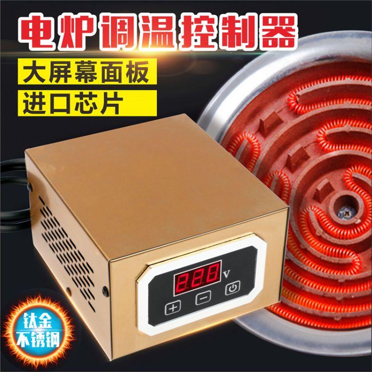 电炉调温器10000W电子调压器烧烤炉电热棒发热管调温调节控制器