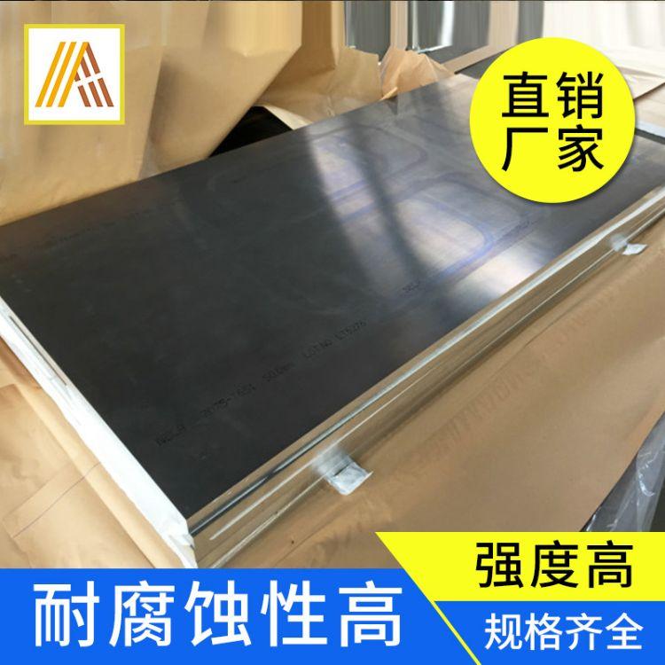 1060H24现货国产铝板  现货铝板 幕墙铝板 标牌铝板