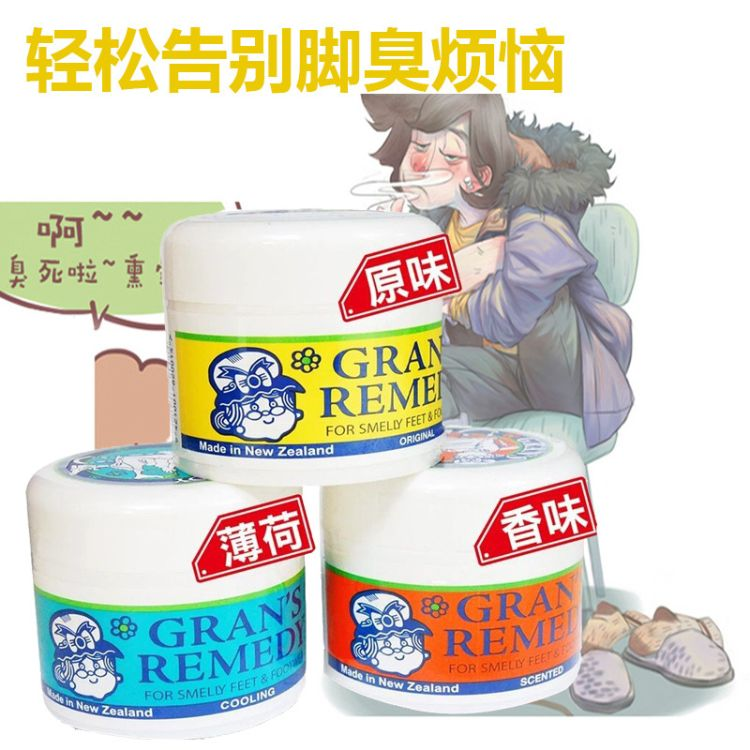 澳洲新西兰Grans remedy老奶奶臭脚粉 去除脚汗干爽不臭脚粉