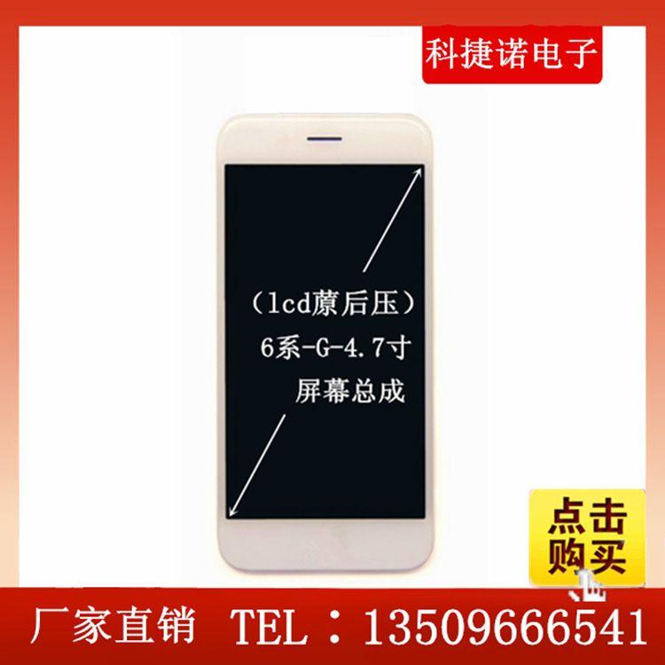 适用于iphone6屏幕 lcd屏 天马 液晶总成 触摸屏 手机屏 液晶屏