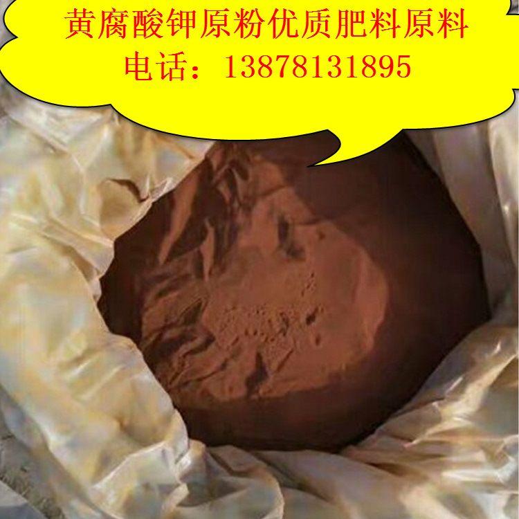 供应黄腐酸钾原粉 广西安琪黄腐酸钾 【水溶肥原料】