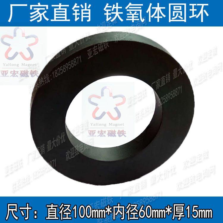 磁铁 圆环 铁氧体磁环 喇叭黑磁 100*60*15mm 强力磁 厂家直销