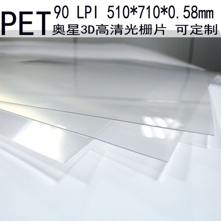90线PET光栅片 90LPI 3D PET片材 立体画印刷材料工厂 批发定制
