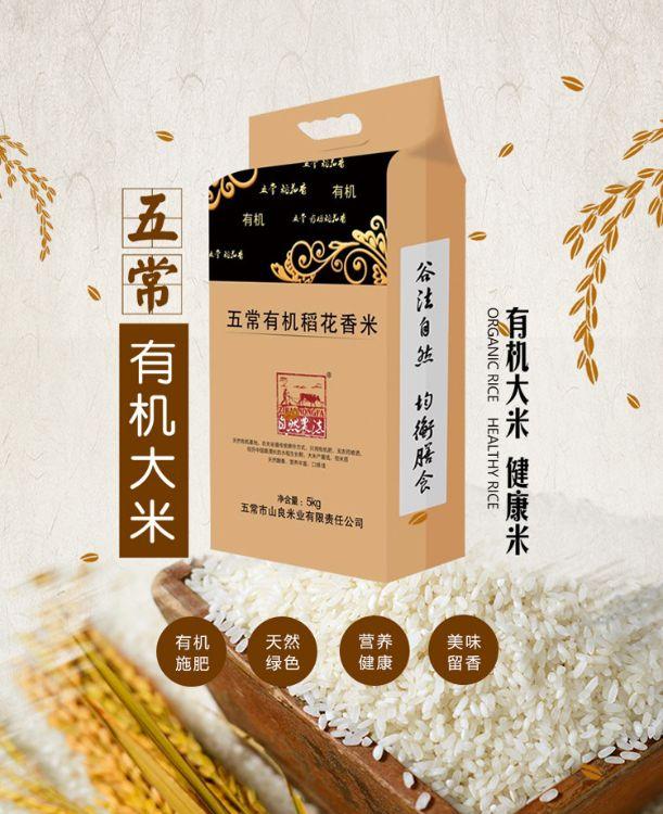批发2.5-5kg自然农法五常有机稻花香米 黑龙江省五常市有机大米