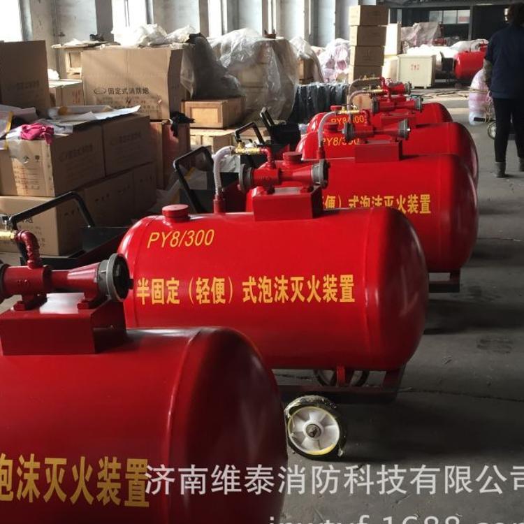 临淄维泰消防推出新式PY8300移动式泡沫灭火装置