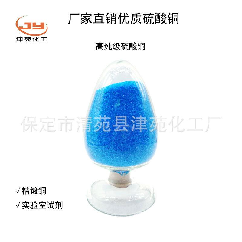 京津冀厂家直销高纯级硫酸铜 99% 胆矾 蓝矾 结晶用试验试剂