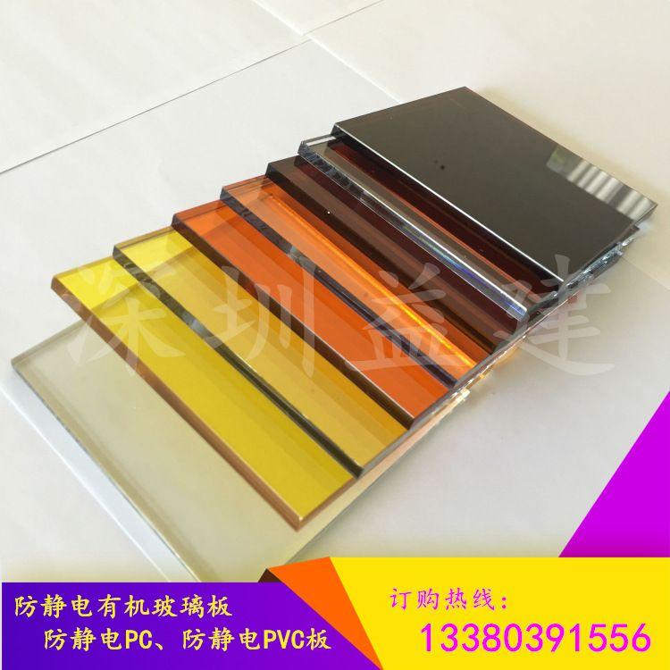 供应防静电有机玻璃板|抗静电有机玻璃|韩国防静电亚克力板