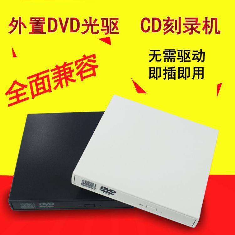 中性 台式机外置DVD光驱 CD刻录机 USB光驱 笔记本光驱 外置光驱