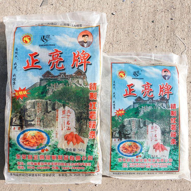 现货出售红薯粉条2.5kg袋装 5kg质地透明无明矾精制红薯粉条
