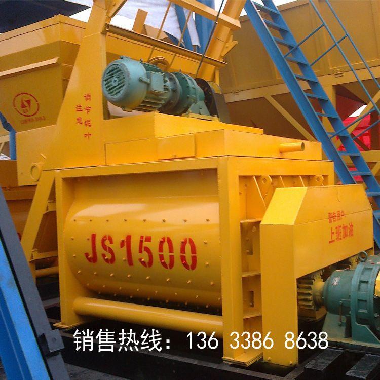 混凝土搅拌机JS1500 强制式搅拌机 1500型搅拌机