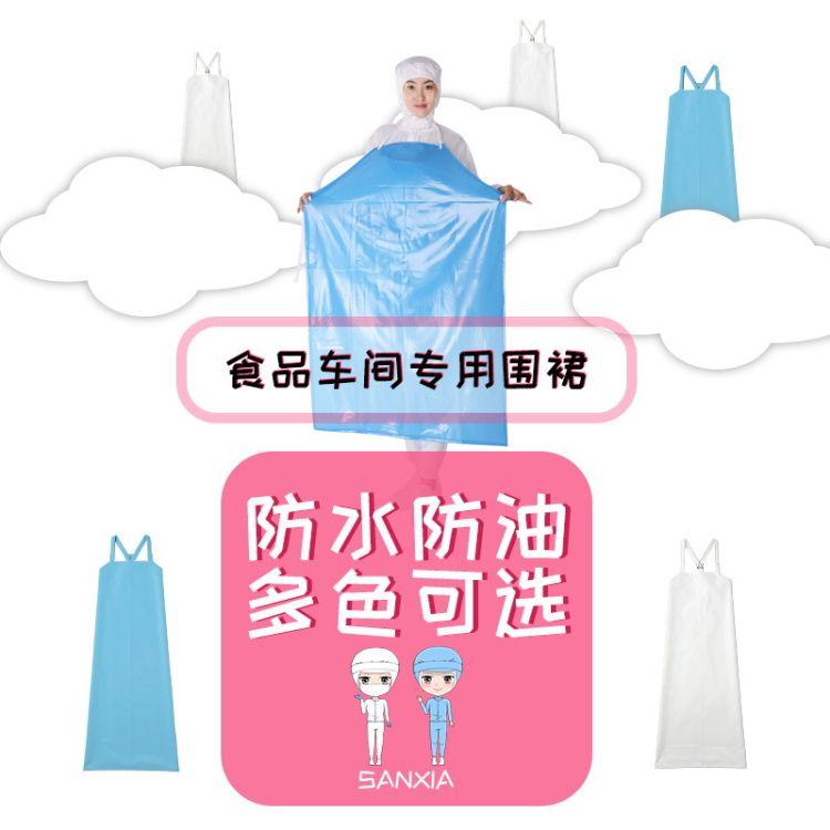 白色PVC防水防油防冻围腰套袖 食品厂餐厅屠宰工作服柔软加厚围裙