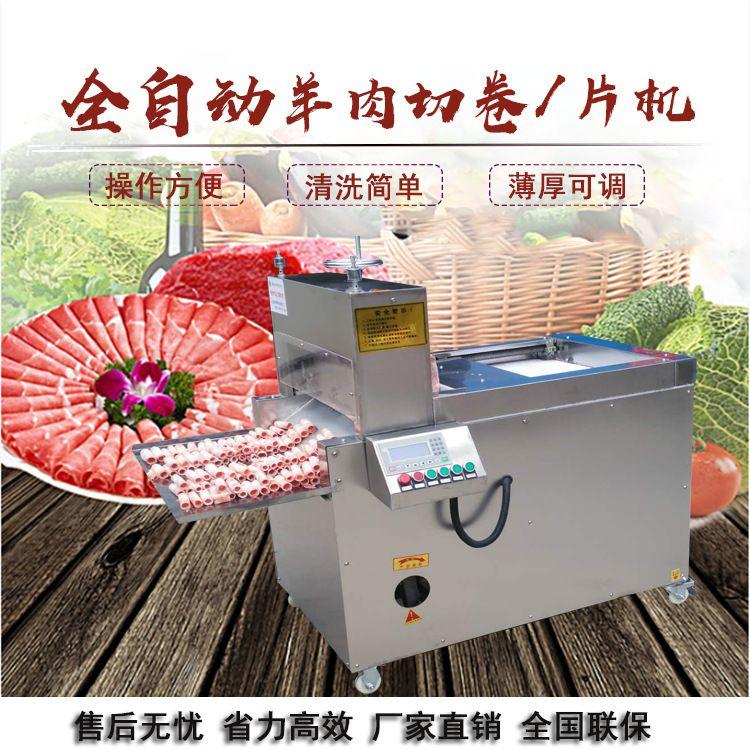 肥牛切卷机全自动商用数控切冻肉机大型羊肉切片机