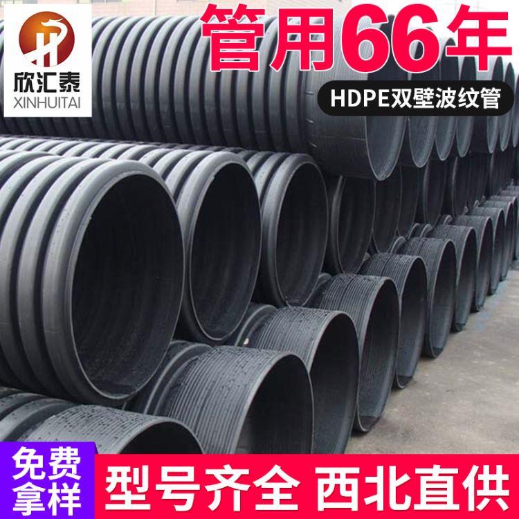 西宁HDPE高密度聚乙烯双壁波纹管DN300 厂家西北地区直供批发
