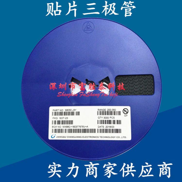 贴片三极管MMBT3904 丝印1AM SOT-23 NPN极 晶体三极管2N3904