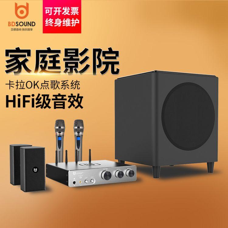 贝德 BD-K70超集音响HIFI级2.1家庭影院KTV无线网络点歌机低音炮