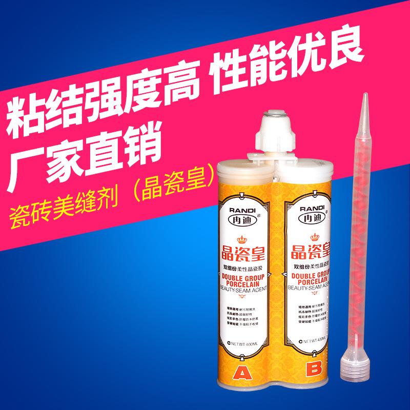 晶瓷皇瓷砖美缝剂 粘结强度高性能优良 高品质膏糊状瓷砖美缝剂