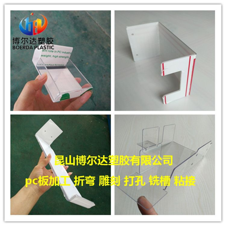 pc板加工U型折弯加工pc板折弯加工pc板雕刻异形加工韧性高耐冲击