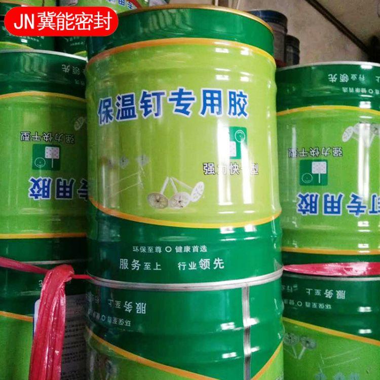 橡塑胶水保温钉胶水 厂家直销环保型万能胶橡塑专用胶保温钉胶水