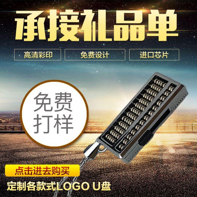 锌合金+塑胶创意金属算盘U盘外壳2.0黑胶体厂家批发可定制礼品