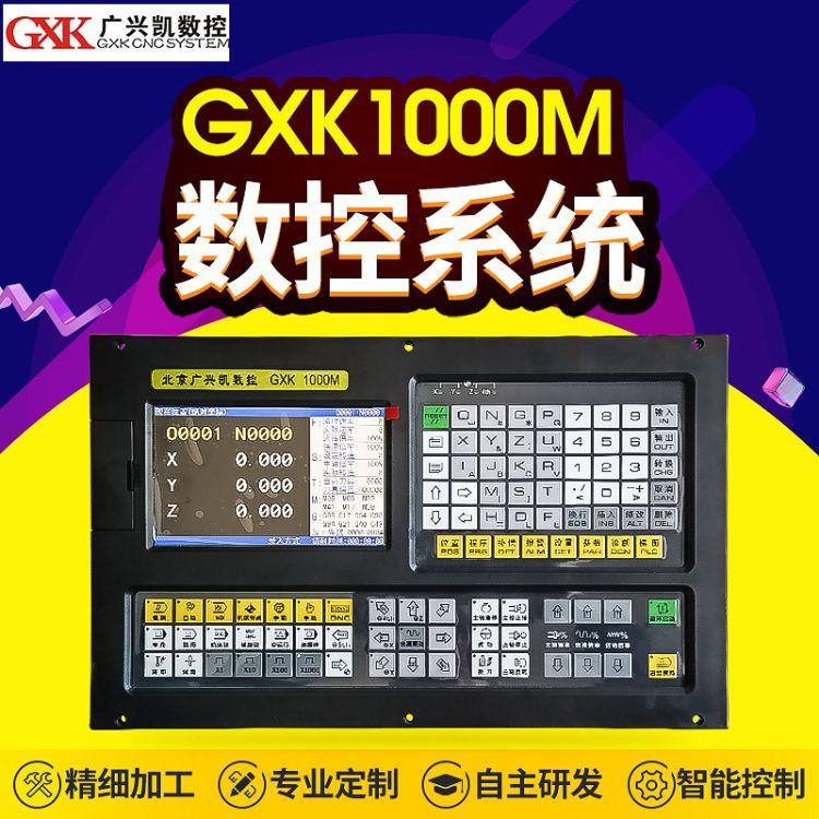 广兴凯GXK1000M数控系统控制器 五轴控制系统数控机床设备系统