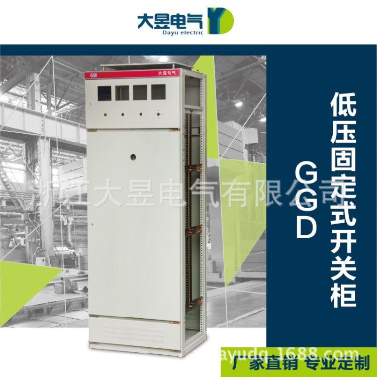 ggd低压固定式开关柜 交流配电柜低压馈线柜低压配电柜成套设备