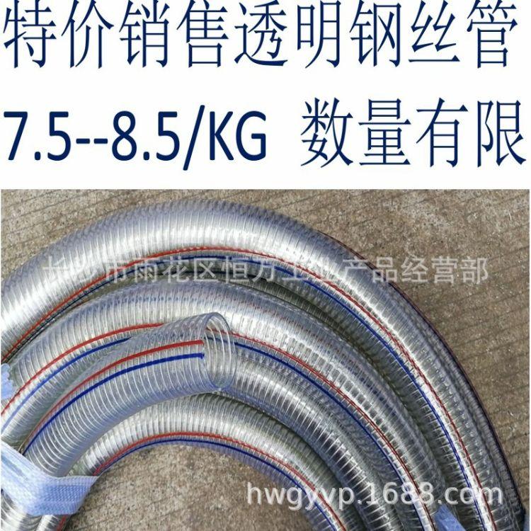 PVC环保透明钢丝软管 无味透明钢丝软管