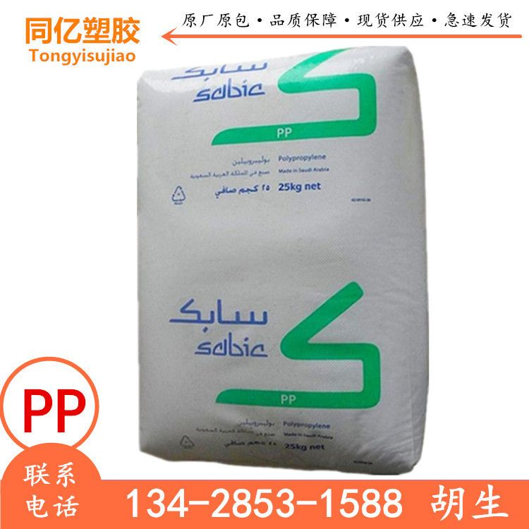 PP沙伯基础SABIC 515A  is characterized by high flow
