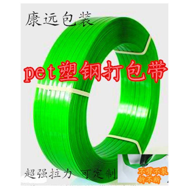 直销塑钢带打包带塑钢带 1608塑钢打包带黑色塑钢带绿色pet塑钢带
