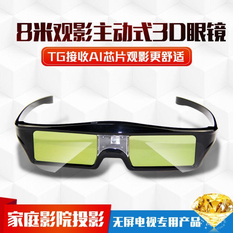 古鹰KX30DLP投影仪主动快门式3D眼镜 投影机的好伴侣激光电视专用