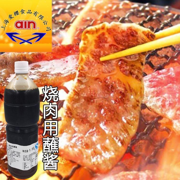 烧肉用蘸酱 日式烧肉汁 和风烤肉酱 烧烤蘸酱 酱油 炒饭 厂家直销