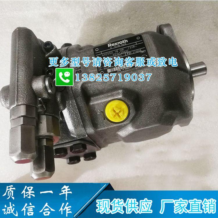 R德国EXROTH力士乐柱塞泵A10VSO28DFE1/31R-PPA12N00高压液压油泵