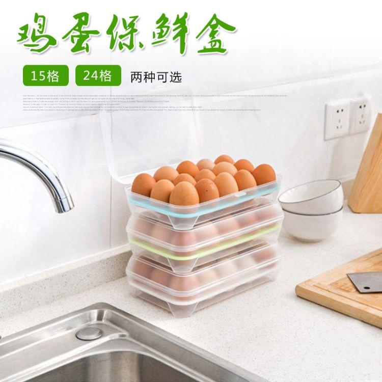 24格鸡蛋盒水果饺子冰箱保鲜收纳盒 双层鸡蛋包装盒塑料鸡蛋托