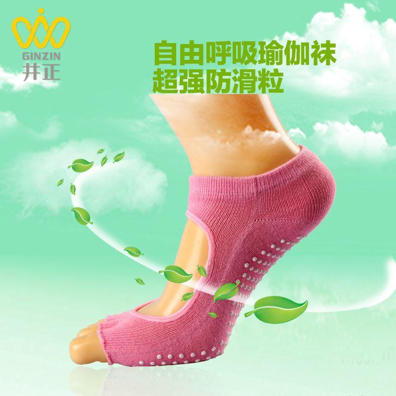井正棉质瑜伽训练瑜伽袜子 棉质运动防滑露指露背瑜伽五指袜