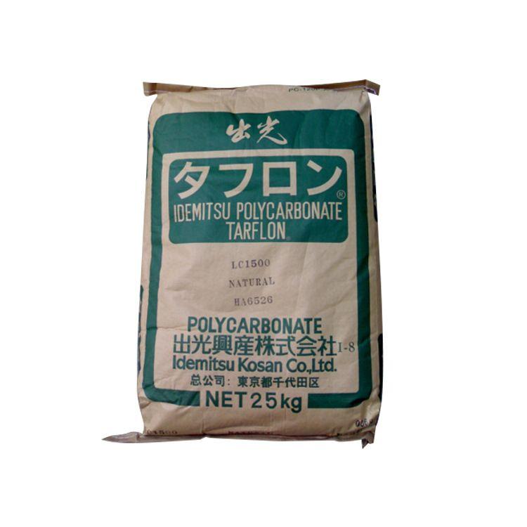 东莞代理直销批发PC日本出光 IR2200 发注塑 级塑胶粒 阻燃耐 高温工程塑料原料