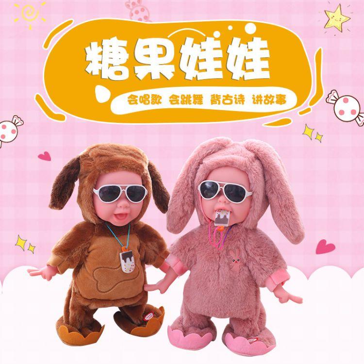 亚马逊爆款雪糕娃娃电动玩具 磁控雪糕娃娃仿真宝宝音乐跳舞娃娃