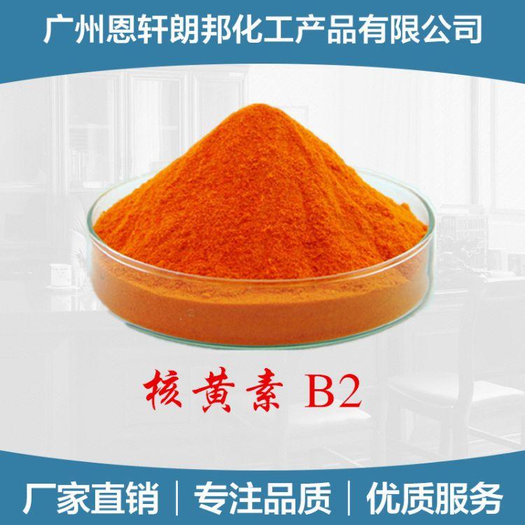 维生素B2食品级 维生素b2(核黄素)