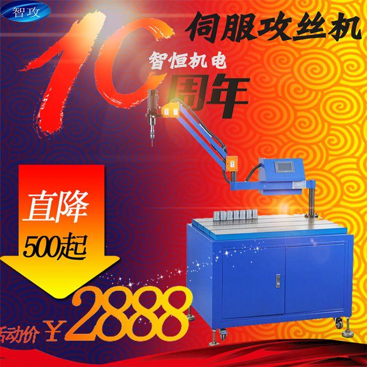 智恒厂家直销m6-m24多方向伺服数控自动定位加长万向型电动攻丝机