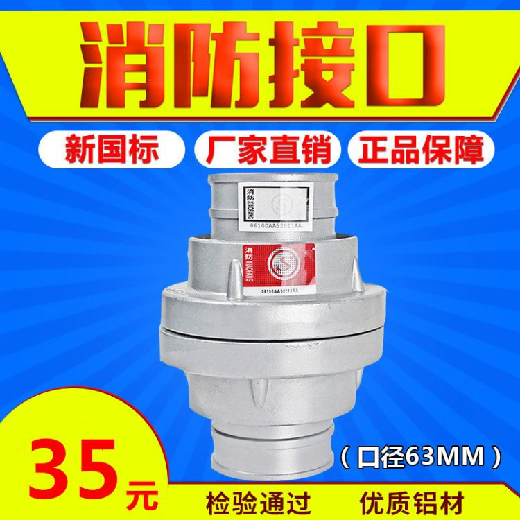 消防水带接头65m口径2.5寸水管水袋接口消防栓内扣式接扣消防器材