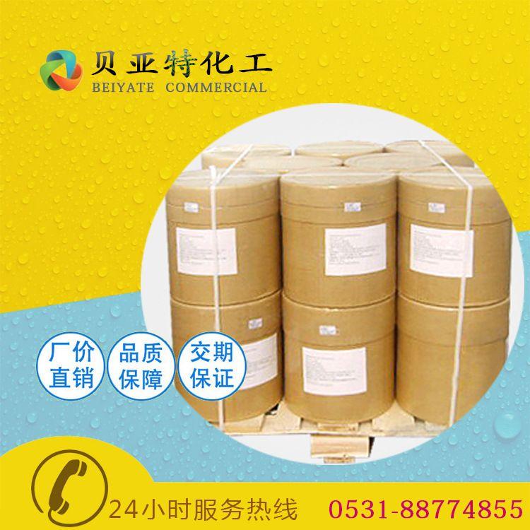 供应 2-萘磺酸钠盐 含量99% 高品质  表面活性剂