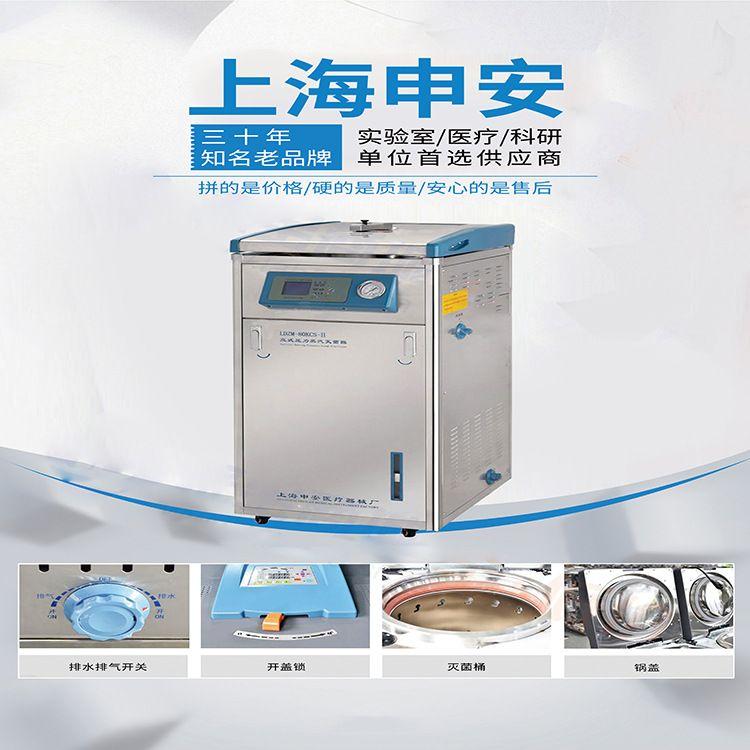 申安灭菌器LDZF-30KB申安立式压力灭菌器