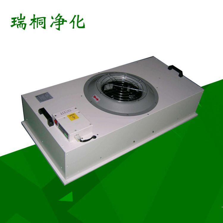 FFU高效过滤器无隔板高效过滤器FFU净化过滤机组高效空气过滤器