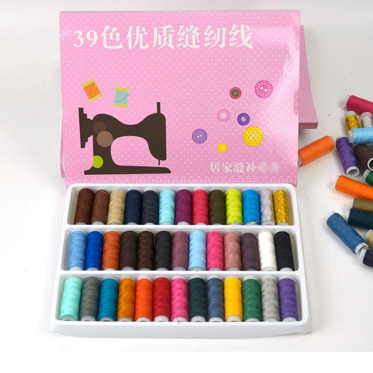 家用缝纫机线 小轴线缝纫线 手缝线 DIY 盒装39色缝纫线