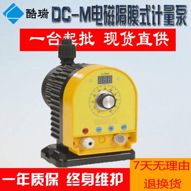 DC-M电磁隔膜式计量泵 专业水处理计量泵 电磁驱动计量泵