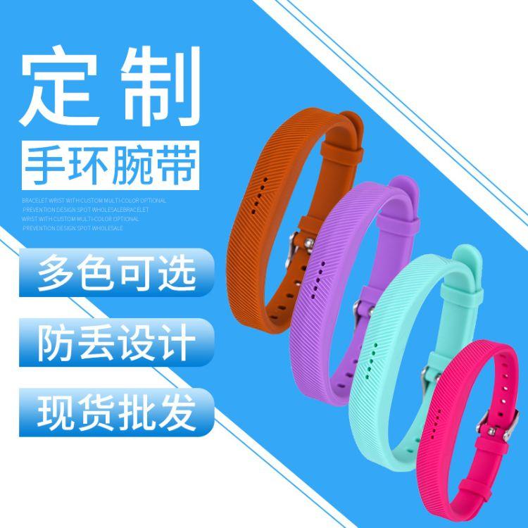 厂家供应 fitbit flex2手环腕带 硅胶手腕带 智能手环腕带定制