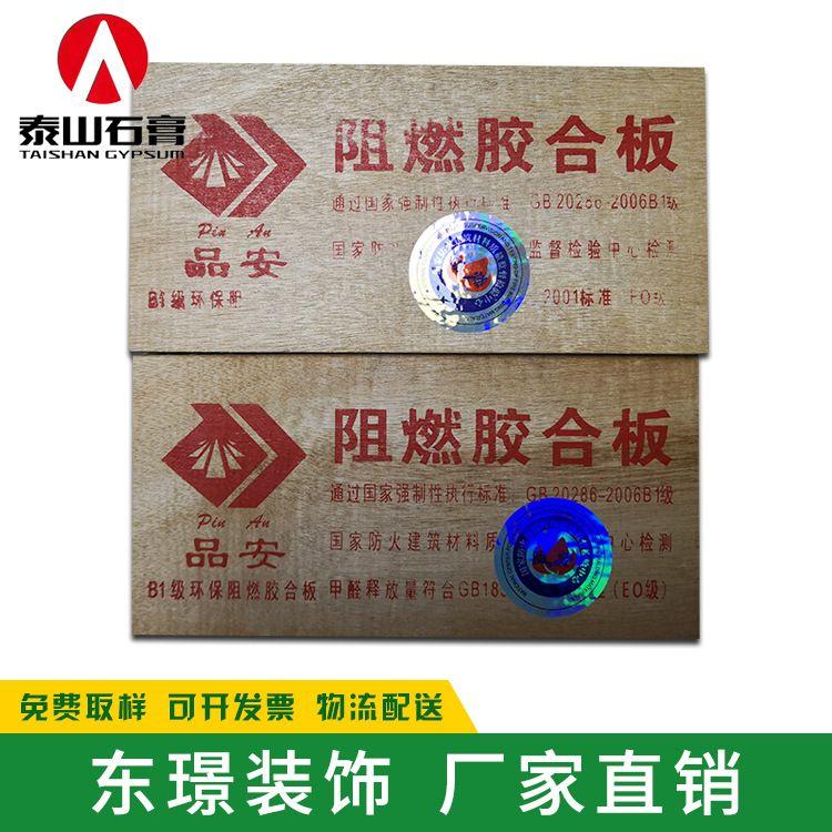 阻燃胶合板批发价格 防火门专用阻燃胶合板 全按胶合板批发贴面