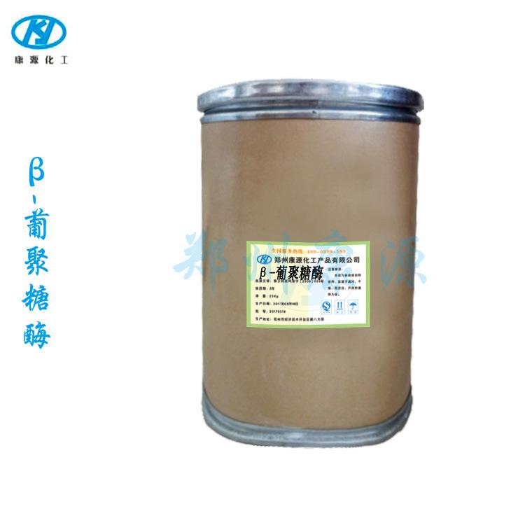 品质保障 食品级 β-葡聚糖酶 现货供应   β-葡聚糖酶 厂家直销